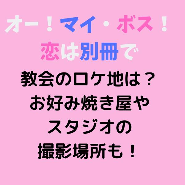 オーマイ ボス 5 話